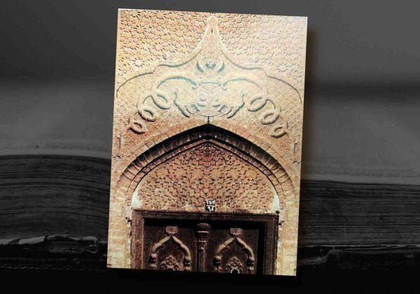 שער הכניסה לבית המדרש בית זליכה - בגדאד