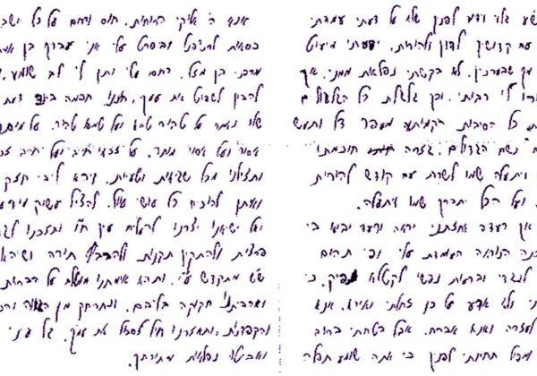 תפילת-הרב-מרדכי-אליהו1_2