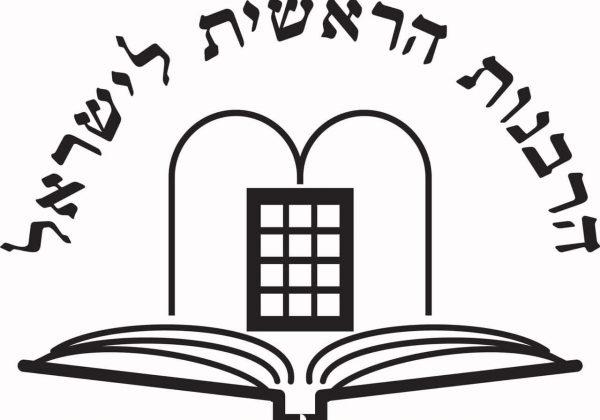 rabanot_israel2